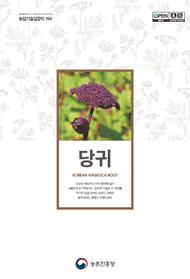당귀 [전자자료]