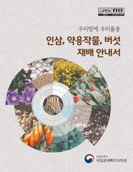 우리땅에 우리품종 인삼, 약용작물, 버섯 재배 안내서