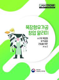 목장형유가공 창업알리미 :소규모 목장형 진입을 위한 A to Z