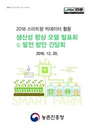 (2018) 스마트팜 빅데이터 활용 생산성 향상 모델 발표회 및 발전 방안 간담회