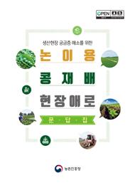 생산현장 궁금증 해소를 위한 논 이용 콩 재배 현장애로 문답집