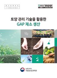 토양관리 기술을 이용한 GAP 채소 생산