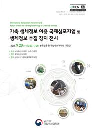 가축 생체정보 이용 국제심포지엄 및 생체정보 수집 장치 전시