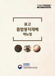 표고 톱밥봉지재배 매뉴얼