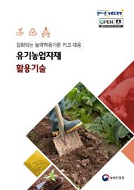 강화되는 농약허용기준 PLS 대응 유기농업자재 활용기술