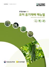 오이 유기재배 매뉴얼