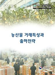 농산물 거래특성과 출하전략