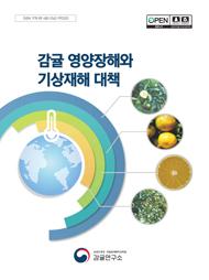 감귤 영양장해와 기상재해 대책