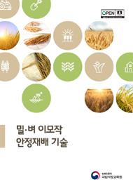 밀·벼 이모작 안정재배 기술