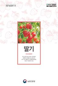 딸기 [전자자료]