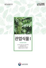 관엽식물(Ⅰ) [전자자료]