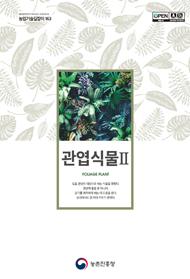 관엽식물(Ⅱ) [전자자료]