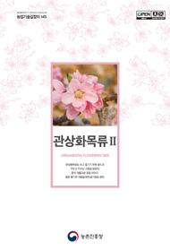 관상화목류(Ⅱ) [전자자료]