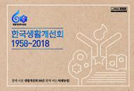 한국생활개선회 1958~2018 :생활개선회 60년