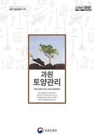 과원토양관리 [전자자료]