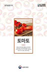 토마토 [전자자료]