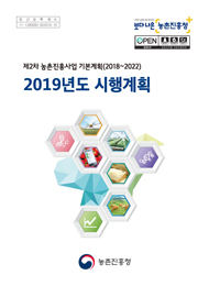 (제2차) 농촌진흥사업 기본계획 : 2019년도 시행계획 :2018~2022