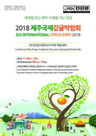2018 제주국제감귤박람회 :한국감귤아열대과수학회 학술대회