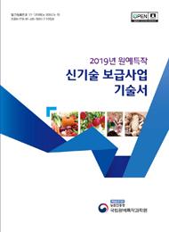 원예특작 신기술 보급사업 기술서