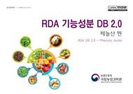 RDA 기능성분 DB 2.0 :페놀산 편