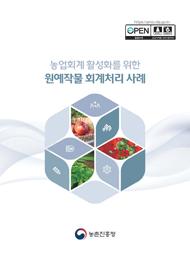 농업회계 활성화를 위한 원예작물 회계처리 사례