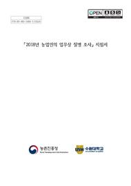 (2018년) 농업인의 업무상 질병 조사 지침서