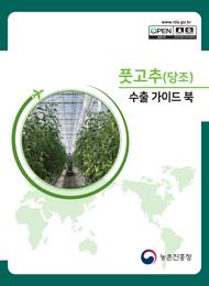 풋고추(당조) :수출 가이드 북