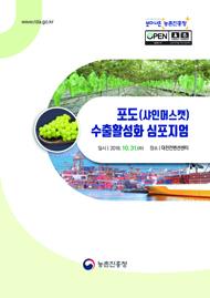 포도(샤인머스캣)수출활성화 심포지엄