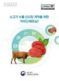 소고기 수출 신시장 개척을 위한 가이드(베트남)