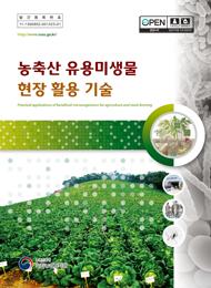 농축산 유용미생물 현장활용 기술