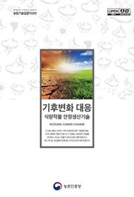 기후변화 대응 식량작물 안정 생산 기술 [전자자료]