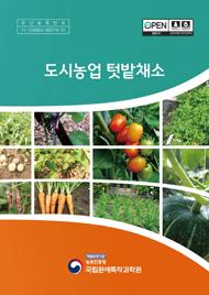 도시농업 텃밭채소