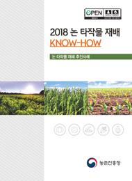 (2018)논 타작물 재배 KNOW-HOW :논 타작물 재배 추진사례
