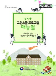 그린스쿨 프로그램 매뉴얼 :미세먼지 없는 건강한 초등학교 만들기