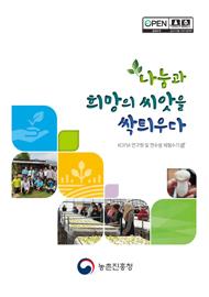 나눔과 희망의 씨앗을 싹틔우다 :KOPIA 연구원 및 연수생 체험수기