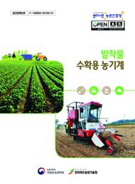 밭작물 수확용 농기계