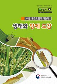 최근 벼 주요 문제 해충의 생태와 방제도감