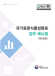 국가표준식품성분표 업무 매뉴얼