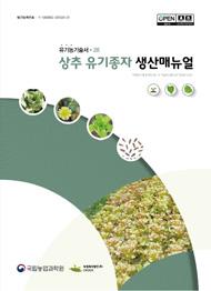 상추 유기종자 생산매뉴얼