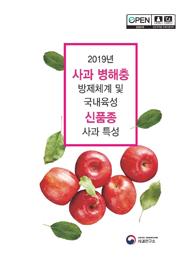 사과 병해충 방제체계 및 국내육성 신품종 사과 특성