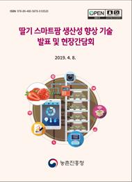 딸기 스마트팜 생산성 향상 기술 발표 및 현장간담회