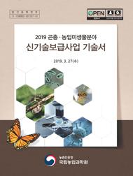 (곤충·농업미생물분야) 신기술보급사업 기술서