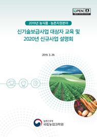 (2019년 농식품·농촌자원분야) 신기술보급사업 대상자 교육 및 2020년 신규사업 설명회