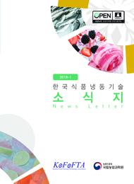 한국식품냉동기술소식지