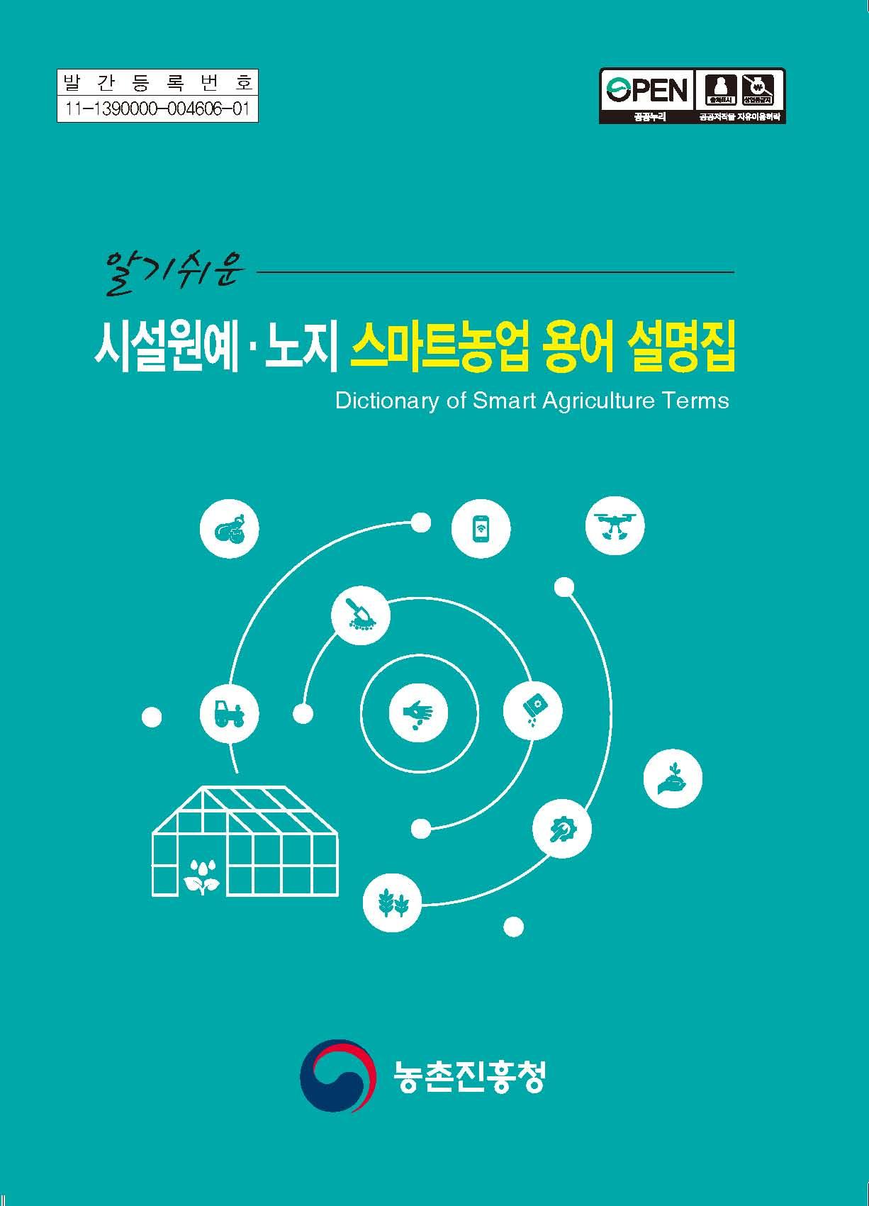 알기쉬운 시설원예·노지 스마트농업 용어 설명집