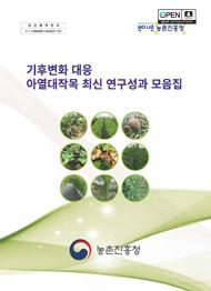 기후변화 대응 아열대작목 최신 연구성과 모음집