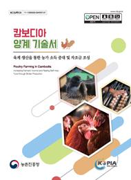 캄보디아 양계 기술서 :육계 생산을 통한 농가 소득 증대 및 자조금 조성