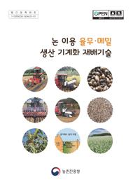 논 이용 율무·메밀 생산 기계화 재배기술