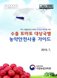 (우리 수출농업의 미래와 안전성 확보를 위한)수출 토마토 대상국별 농약안전사용 가이드