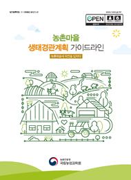 농촌마을 생태경관계획 가이드라인 :농촌마을에 자연을 입히다